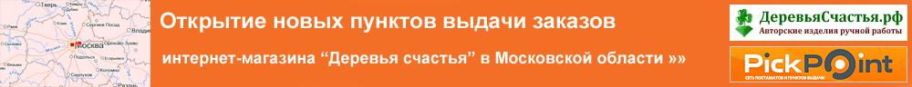 Постаматы и пункты выдачи в Московской области