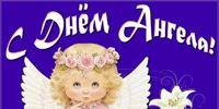 Картинки для, открытка с именинами матвея